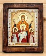 Вера, Надежда, Любовь и мать их София, Икона Византикос, полуоклад, 12Х14