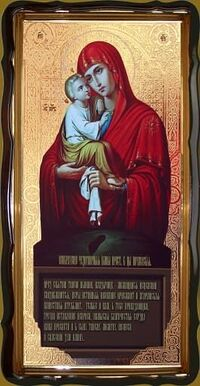 Почаевская Б.М., в фигурном киоте, с багетом. Большая Храмовая икона 120 х 230 см.