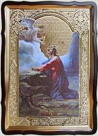Моление о чаше (рост), в фигурном киоте, с багетом. Большая Храмовая икона 80 Х 110 см.