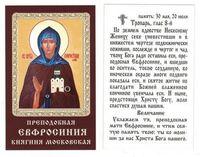 Ефросиния, Княгиня Московская, икона ламинированная