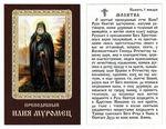 Илья Муромец, икона ламинированная