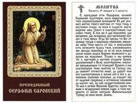 Моление на камне, икона ламинированная
