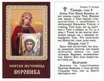 Вероника., Св. муч., икона ламинированная