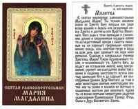 Мария Магдалина, Св. Рв. Ап., икона ламинированная