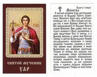 Уар, Св. Муч., икона ламинированная