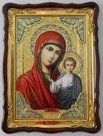 Казанская Б.М., в фигурном киоте, с багетом. Храмовая икона (60 Х 80)