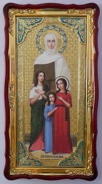 Вера, Надежда, Любовь (рост), в фигурном киоте, с багетом. Большая Храмовая икона (61 х 112)
