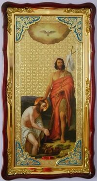Крещение, в фигурном киоте, с багетом. Большая Храмовая икона (61 х 112)