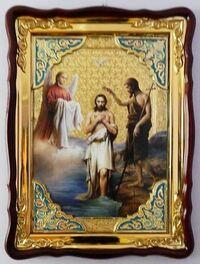 Крещение, в фигурном киоте, с багетом. Большая Храмовая икона (82 Х 114)