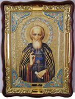 Сергий Радонежский (пояс), в фигурном киоте, с багетом. Большая Храмовая икона 82 Х 114 см.