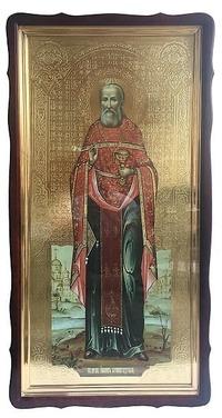 Иоанн Кронштадтский (рост), в фигурном киоте, с багетом. Большая Храмовая икона 60 х 114 см.
