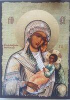 Утоли моя печали Б.М., икона под старину JERUSALEM панорамная, с клиньями (13 Х 17)