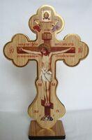 Крест настольный деревянный (05) фигурный, с распятием, на подставке