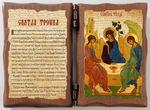 Троица с молитвой. Складень под старину 8Х10