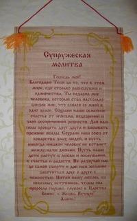 Супружеская молитва