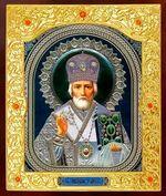 Николай Чудотворец. Икона в окладе малая (Д-22-28)
