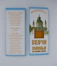 Набор Богослужебных восковых свечей № 140 (12 шт.) для домашн. молитвы