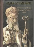 Будем слушать Бога! Поучения и наставления Патриарха Сербского Павла. (ПСТГУ) Закл. м.ф. тв.п