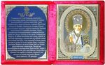 Николай Чудотворец, складень бархат с молитвой (Б-22-М-3-КУ) цвет красный, лик узор 10Х12