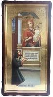 Нечаянная радость Б.М., в фигурном киоте, с багетом. Храмовая икона 60 Х 114 см.