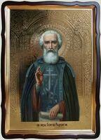 Сергий Радонежский, в фигурном киоте, с багетом. Храмовая икона 60 Х 80 см.