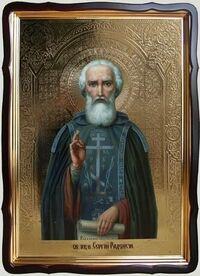 Сергий Радонежский, в фигурном киоте, с багетом. Большая Храмовая икона 80 Х 110 см.