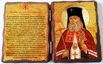 Лука Крымский с молитвой. Складень под старину 13Х1