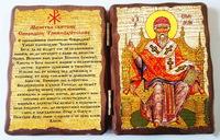Спиридон Тримифунтский с молитвой. Складень под старину 13Х17