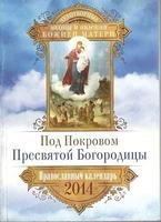 """Календарь """"Под покровом Пресвятой Богородицы"""" на 2014 г."""