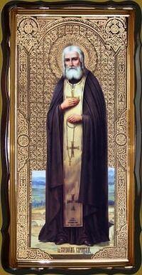 Серафим Саровский (рост), в фигурном киоте, с багетом. Храмовая икона 60 Х 114 см.