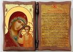 Казанская Б.М. с молитвой. Складень под старину 8Х10