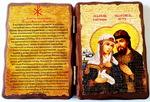 Петр и Феврония с молитвой. Складень под старину 13Х17
