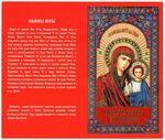 Свидетельство о крещении мягкое красное АРКА