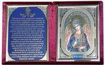 Ангел Хранитель, складень бархат с молитвой (Б-22-М-4-БУ) цвет бордовый, лик узор 10Х12