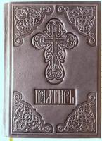 Псалтырь в кожаном переплете с тиснением, цвет коричневый, А-5, церковно-славянский язык