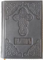 Псалтырь в кожаном переплете с тиснением, цвет чёрный, А-5, церковно-славянский язык