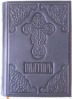 Псалтырь в кожаном переплете с тиснением, цвет тёмно-синий, А-6, церковно-славянский язык