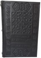 Молитвослов и псалтырь в кожаном переплете с тиснением, цвет чёрный, А-5, русский язык, крупный шрифт