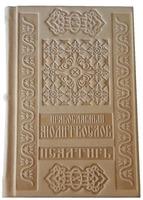 Молитвослов и псалтырь в кожаном переплете с тиснением, цвет бежевый, А-5, русский язык, крупный шрифт
