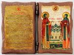 Петр и Феврония с молитвой. Складень под старину 8Х10