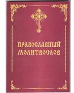 Православный молитвослов с последованием к причастию. Упак. 10 шт.