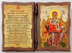 Спиридон Тримифунтский с молитвой. Складень под старину 8Х10