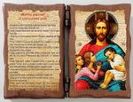 Благословение детей с молитвой. Складень под старину 8Х10