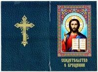 Свидетельство о крещении тв. переп. крест СИНЕЕ. Партия 50 шт.