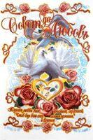 Рушник венчальный (5), Совет - да - Любовь, голуби. Партия 30 шт.