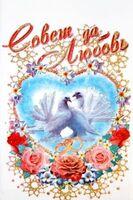 Рушник венчальный (6), Совет - да - Любовь, голуби. Партия 30 шт.