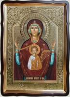 Знамение Б.М., в фигурном киоте, с багетом. Храмовая икона 60 Х 80 см.