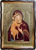 Феодоровская Б.М., в фигурном киоте, с багетом. Храмовая икона 60 Х 80 см.
