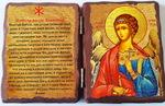 Ангел Хранитель с молитвой. Складень под старину 13Х17