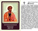 Апостол Петр, икона ламинированная